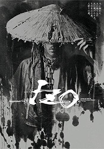 Shinkansen Produce Inoue Kabuki-Izo