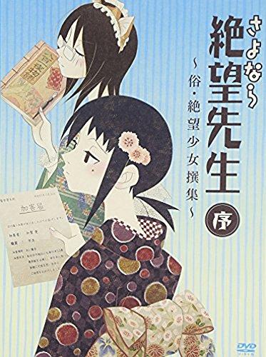 Sayonara Zetsubo Sensei Jo-Zoku.Zet