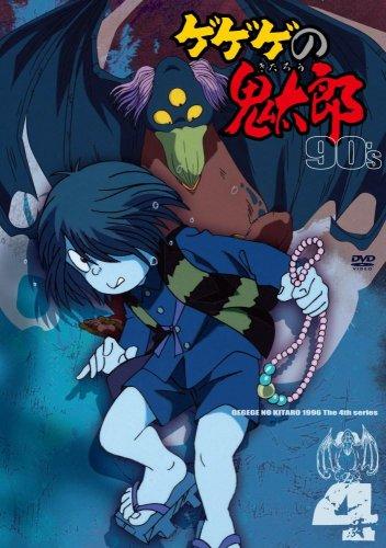 Gegege No Kitaro 90`s 4 1996