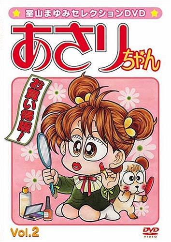 Vol. 2-Asari Chan