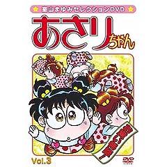 Vol. 3-Asari Chan