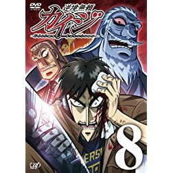 Ultimate Survivor Kaiji 8