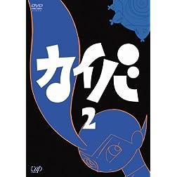 Vol. 2-Kaiba