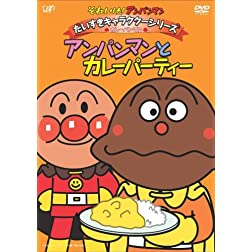 Anpanman Anpanman to Carry Party