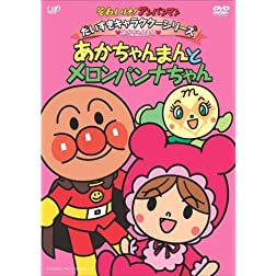 Anpanman Akachanman to Meron Pannna