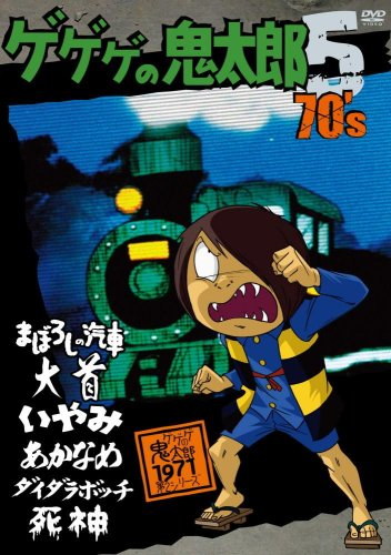 Gegege No Kitaro 70`s 5 1971 2nd