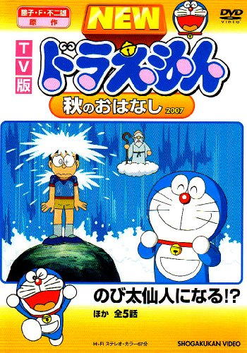 New Doraemon Aki No Ohanashi 07