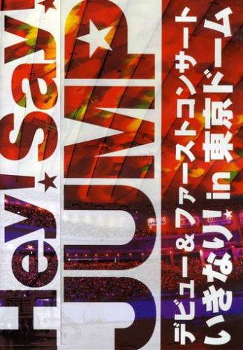 Debut & 1st Concert Ikinari in Tokyo Dome!