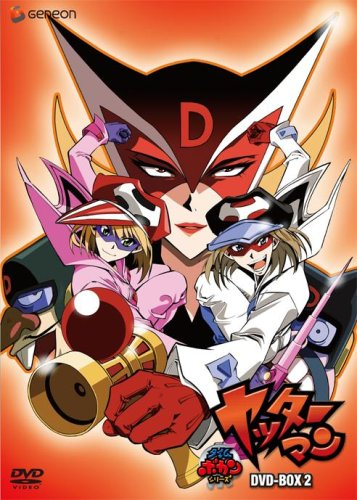 Time Bokan Series [Yatterman] Box 2