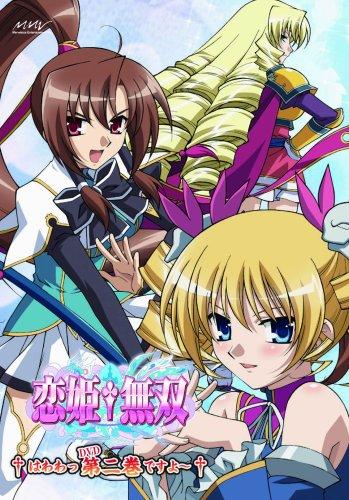 Vol. 2-Koi Hime Musou Standard Ban
