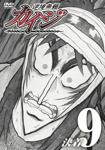 Ultimate Survivor Kaiji 9