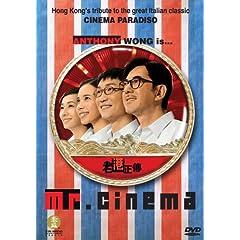 Mr. Cinema