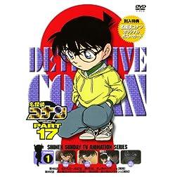 Vol. 1-Detective Conan Part 17