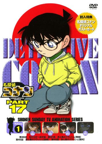 Vol. 1-Detective Conan Part 17