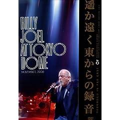 At Tokyo Dome