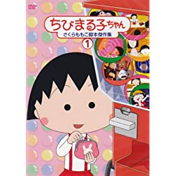 Chibi Maruko Chan Sakura Momoko 1