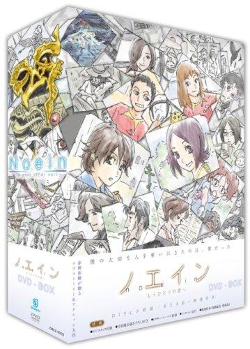 Noein Mou Hitori No Kimi He DVD-Box