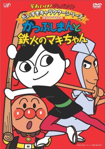 Soreike! Anpanman/Katubushiman
