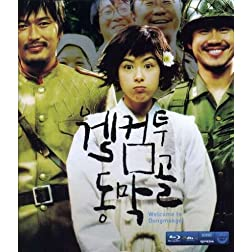 Welcome to Dongmakgol [Blu-ray]