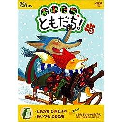 Tomodachiya Oretachi.Tomodachi! 3
