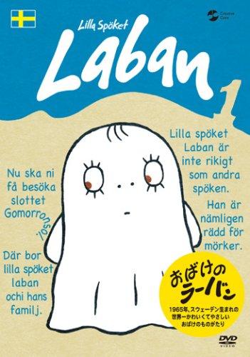 Obake No Laban 1