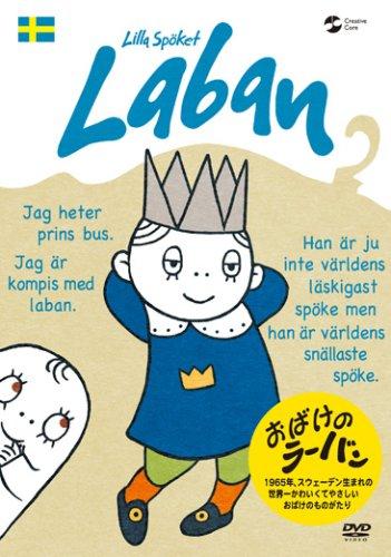 Obake No Laban 2