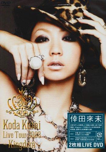 Koda Kumi Live Tour 2008-Kingdom