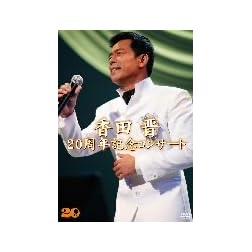 Koda Shin 20 Shuunen Kinen Concert