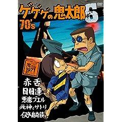 Gegege No Kitaro 1971 the 2nd 6