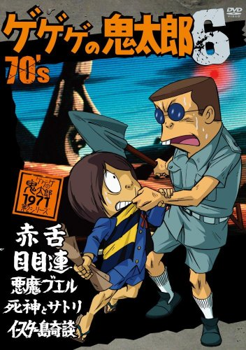 Gegege No Kitaro 1971 the 2nd 6