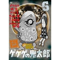 Gegege No Kitaro 1968 the 1st 6
