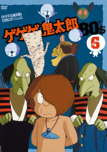 Gegege No Kitaro 1985 the 3rd 6