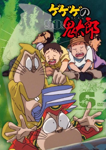 Gegege No Kitaro 1996 the 4th 6