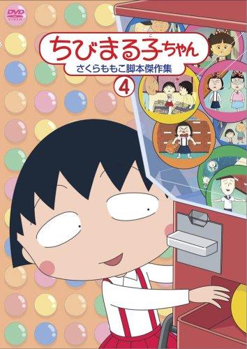 Chibi Maruko Chan Sakura Momoko 4
