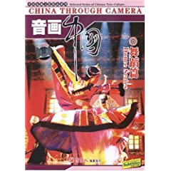 China through Camera(Dance Series )
