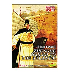 Zhenghe Sailed to the Atlantic