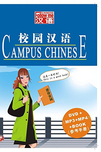 CAMPUS CHINESE