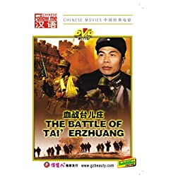 THE BATTLE OF TAI'ERZHUANG