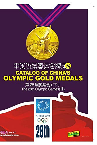 Catalog of China's Olympic Gold Medals (VIII)