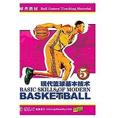 Basic Skills of Modern Basketball - V
