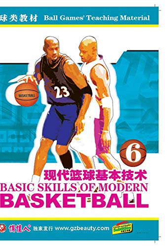 Basic Skills of Modern Basketball - VI