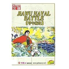 Jiawu Naval Battle