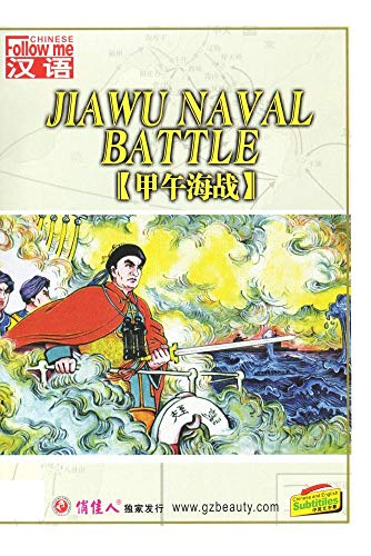 Jiawu Naval Battle