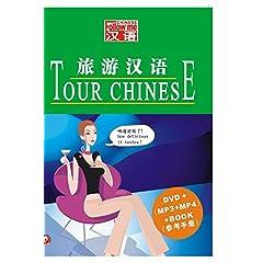 Tour Chinese