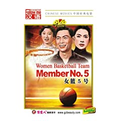 Women Basketball Team Member No. 5