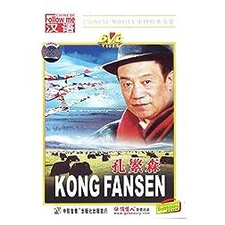 KONG FANSEN