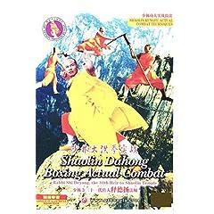 Shaolin Dahong Boxing