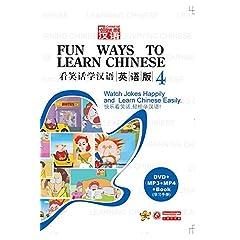 Fun Ways To Learn Chinese (IV)