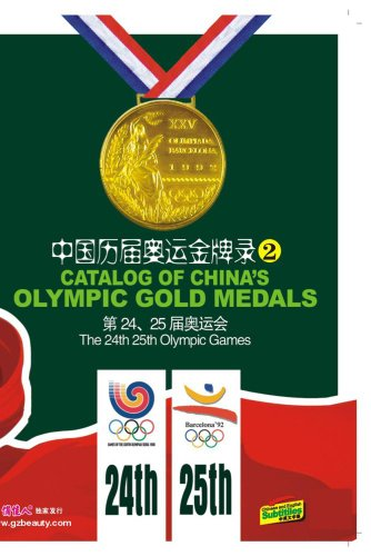 Catalog of China's Olympic Gold Medals(II)