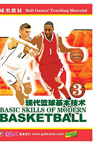 Basic Skills of Modern Basketball - III